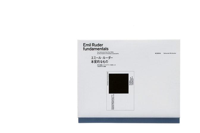 Emil Ruder: fundamentals