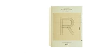 idea document: Type Design Today 欧文書体デザインの世界