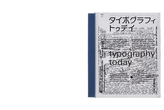 typography today paperback edition