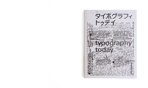 typography today revised edition