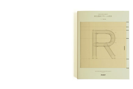 idea document: Type Design Today