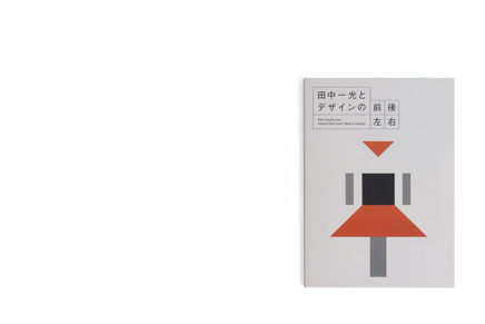 Ikko Tanaka and Future / Past / East / West of Design