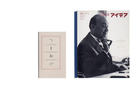 idea 321 : Works of Jan Tschichold