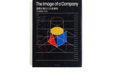 The Image of a Company: Manual for Corporate Identity